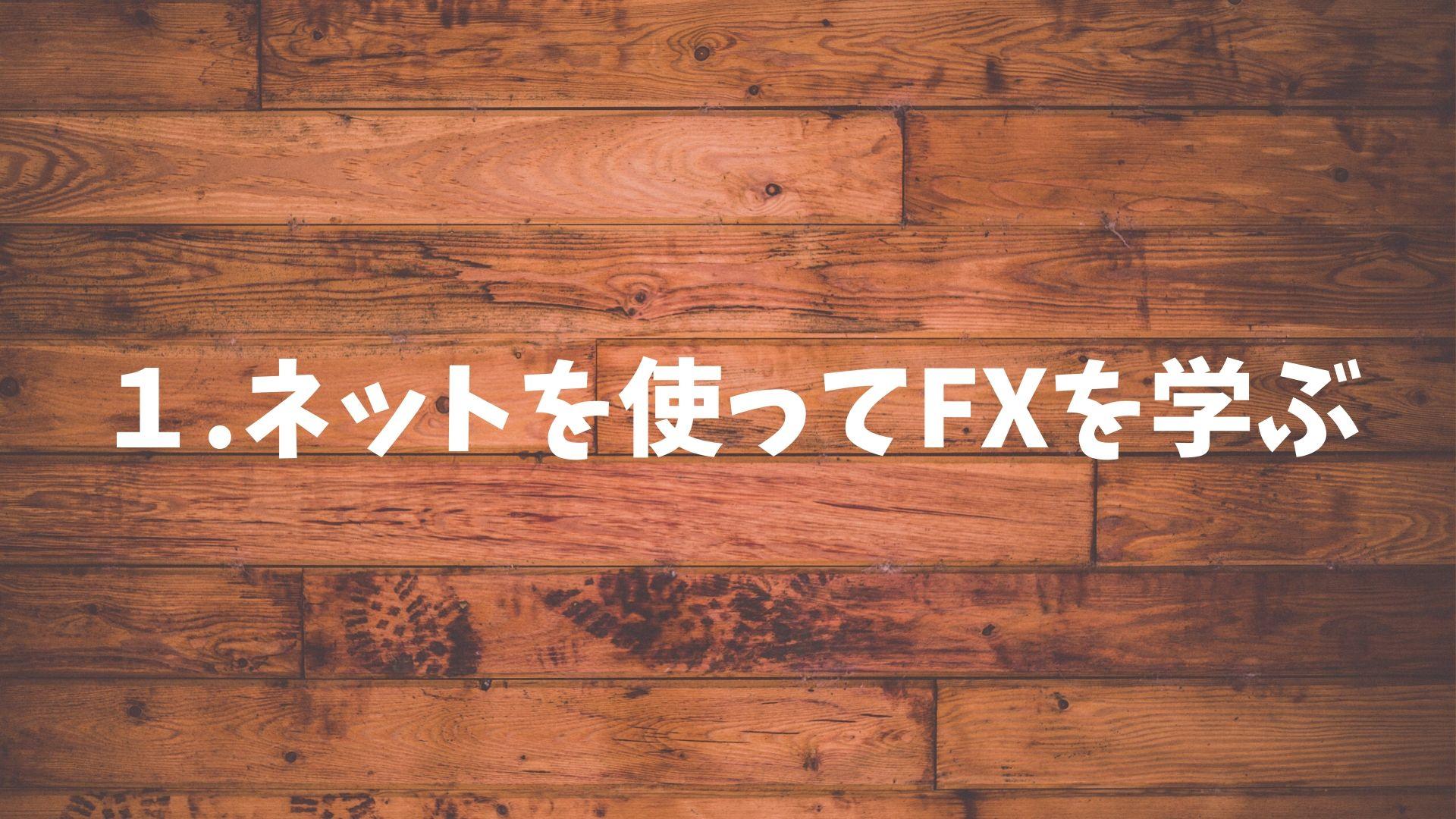ネットを使ってFXを学ぶ