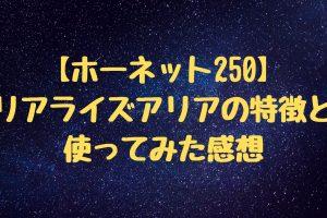 【ホーネット250】 マフラーをリアライズアリアに変えてみた感想